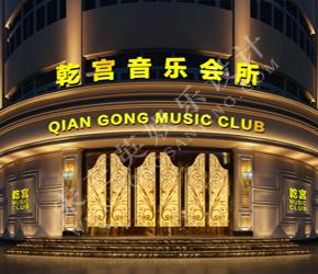 河南鹤壁市乾宫商务音乐会所设计