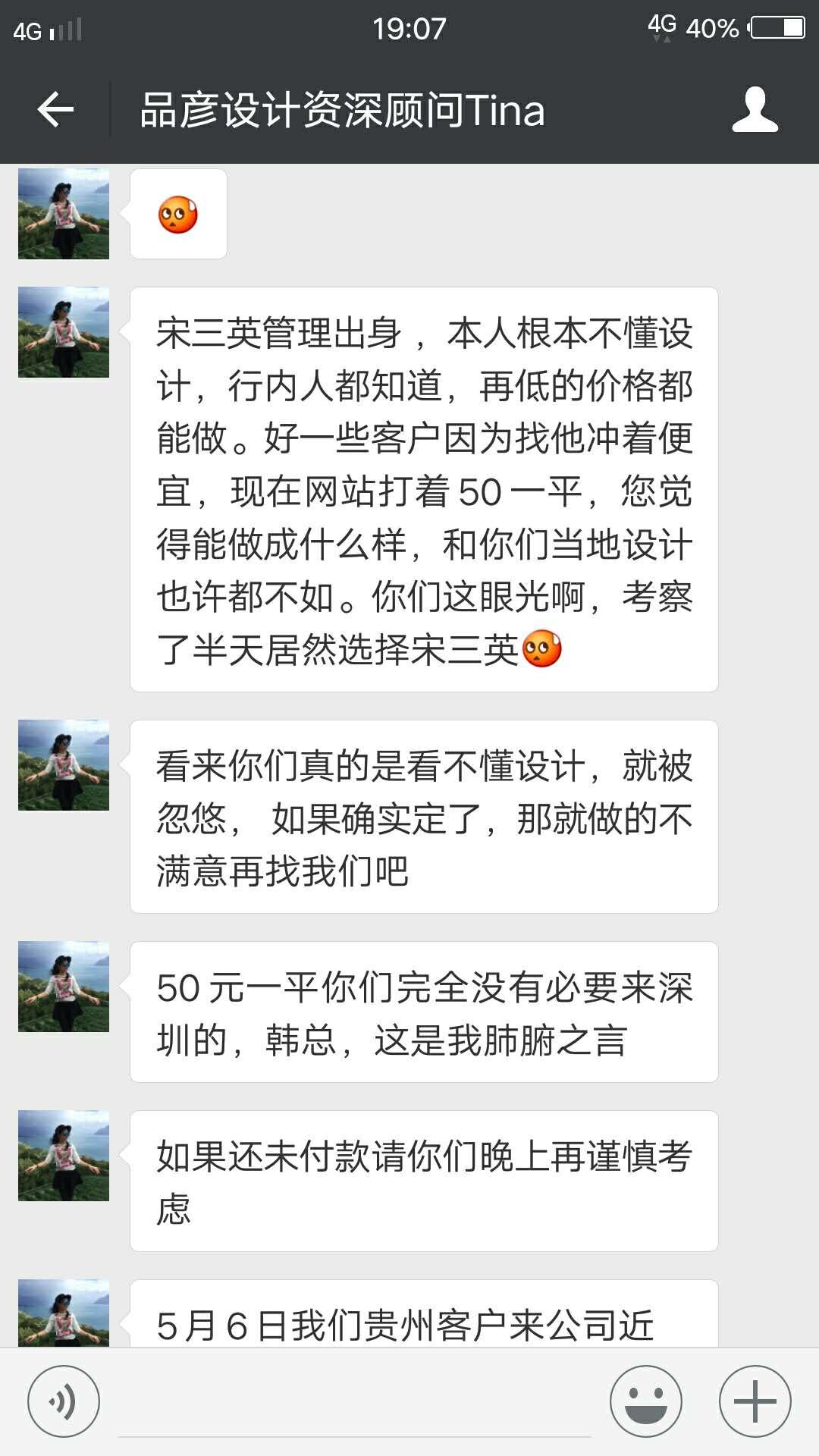 公示深圳品彦室内设计有限公司无耻攻击我公司行为