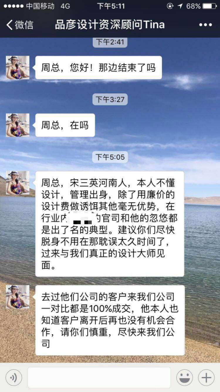 公示深圳品彦设计公司恶意攻击贬低同行之行为